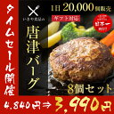 24時間タイムセール【ハンバーグ】ハンバーグ ギフト 肉汁た...
