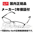30%OFF!!Ray・Ban☆レイバン☆正規取扱☆メガネフレーム☆RB8722D☆2年保証付☆送料無料!!