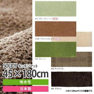 スミノエキッチンマットSOLIDY(ソリディー)サイズ:45x180cm(ベージュ/チャコール/ブラウン/グリーン/パープル/マスタード/多機能)