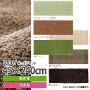 スミノエキッチンマットAREQUPA(アレキパ)サイズ:45x240cm(ベージュ/チャコール/ブラウン/グリーン/パープル/マスタード/多機能)