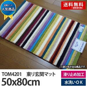 東リ玄関マットTOM420150x80cm