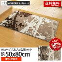 【送料無料】スミノエ玄関マットGROVEMATグローブマットサイズ:約50×80cm(ベージュ/ブラウン/アイボリー/アースカラー)