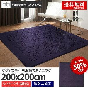 【送料無料】スミノエMAJESTYRUGマジェスティラグサイズ:約200×200cm(スミトロン/パープル/紫系/ラグマット)