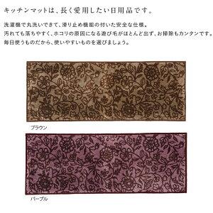 スミノエキッチンマットKCP-10245x180cmブラウン/グレー/パープル