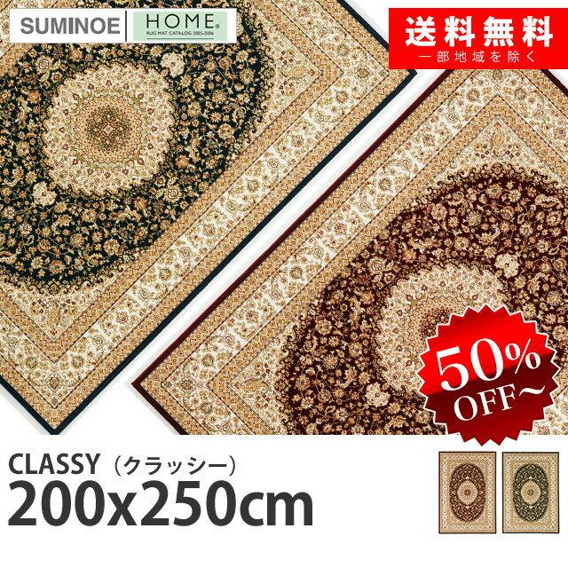 スミノエ ブルガリア製ラグマット 絨毯 「CLASSY(クラッシー)」(サイズ:200×250cm)(カラー:ネイビー/レッド)(ノット数:500.000/平方メートル):憩ショップ