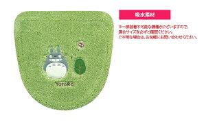 となりのトトロまちあわせトイレ4点セット(ウォシュレット等、暖房・洗浄便器用)グリーントイレタリー/スタジオジブリ/ととろ