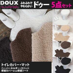 シンプル無地のトイレタリー5点セット『DOUXドゥー』/洗濯OK/洗えるトイレマット、ふたカバ…