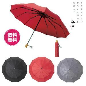 傘 mabu マブ 江戸 12本骨折りたたみ傘 レディース メンズ 軽量 江戸 和柄 高級感 グラスファイバー 軽量 木製 丈夫 柔軟性 耐久性