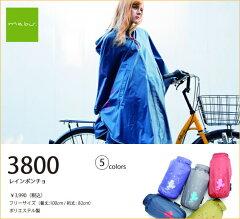 ★mabu マブ レインポンチョレインコート 自転車 雨具 コンパクト 収納 カッパ 携帯☆☆