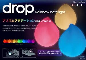 【本日最大ポイント15倍!】癒しのお風呂空間を演出しますドロップレインボー バスライト しず...