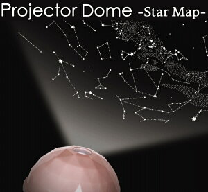 ProjectorDome Star Map プロジェクタードーム スターマップ 星座 バスライト インテリアライト プラネタリューム 【ギフト プレゼント】