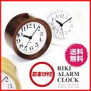 RIKI ALARM CLOCK リキアラームクロック リキクロック 目覚まし時計 置時計 お洒落 【クリスマス プレゼント ギフト】ラッピング無料
