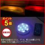 バスライト アクアライト お風呂に沈めて使える防水カラフルLEDライト 13色調光 Aqua Light 癒し 照明 ギフト プレゼント ラッピング無料