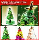 【本日ポイント10倍!】魔法のようなクリスマスツリー!マジッククリスマスツリー モコモコ マ...