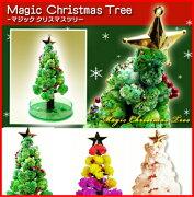 マジック クリスマスツリー モコモコ クリスマス プレゼント ラッピング