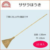 八ツ矢工業(YATSUYA)ササラほうき×10本54570