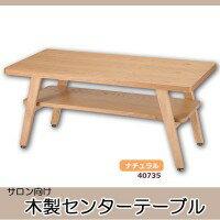 木製センターテーブルナチュラル40735
