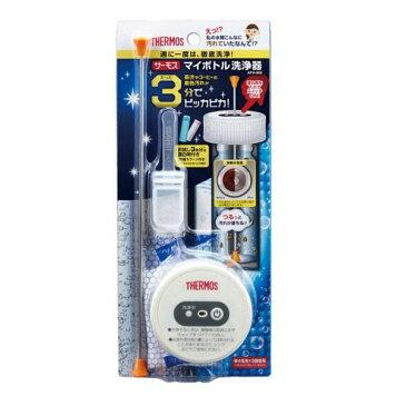 【送料無料・沖縄北海道離島は、除く】THERMOS(サーモス) マイボトル洗浄器 APA-800 05P03Dec16
