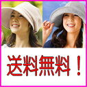【本日最大ポイント19倍!】【送料無料!】菊池桃子さんより、1日中かぶっていても疲れにくい帽...