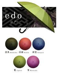 【本日ポイント10倍!】傘 mabu 傘 さりげなく映る和柄が、新しい美しさを生み出しました。【ポ...