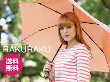 折りたたみ傘 mabu マブ 自動開閉 6本骨 レディース メンズ RAKURAKU 折り畳み傘 ワンプッシュ グラスファイバー 傘 日傘 軽量 丈夫 柔軟性 耐久性 ラッピング 無料