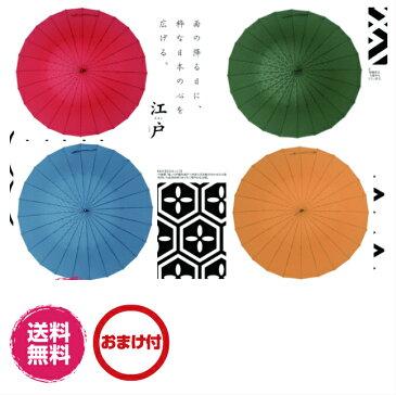 長傘 レディース メンズ 傘 マブ mabu 超軽量 24本骨傘 江戸 傘 和柄 高級感 グラスファイバー 軽量 木製 丈夫 柔軟性 耐久性 風に強い ギフト ラッピング無料