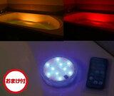 バスライト アクアライト お風呂に沈めて使える防水カラフルLEDライト 13色調光 Aqua Light 癒し 照明【ギフト プレゼント ラッピング無料】