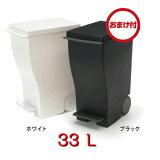 kcud(クード)スリムペダル ゴミ箱Kcud スリムペタル 33リットル 黒(ブラック) 白(ホワイト)【ギフト プレゼント】