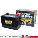 ディープサイクルバッテリー G&Yu G'cle 27CP (105Ah) 蓄電池 ジークル サブバッテリー キャンピングカー フィッシングボート等に サイクルサービスバッテリー パーツ 密閉型ディープサイクルバッテリー 車中泊
