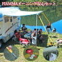 【 オーニング安心セット 】 タイダウンキット ペグキット オーニングハンガーのセット FIAMMA...