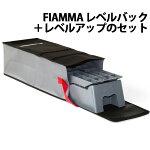 FIAMMA製レベル調整安心セットレベルアップ2枚+レベルバックのセット