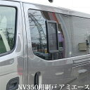 キャラバン用 網戸 NV350キャラバン用 アミエース 車中泊用 ...