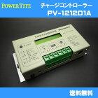 未来舎製チャージコントローラーPV-1212D1A