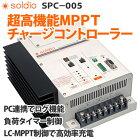 MPPTチャージコントローラー【soldio】SPC-005