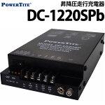 DC-1220SP昇降圧走行充電器未来舎