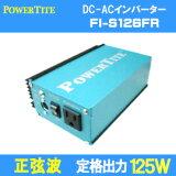 未来舎 正弦波 DC-ACインバーター FI-S126FR直流を交流 100V ( AC100V )に変換 家電製品を使用可能にする機械です。