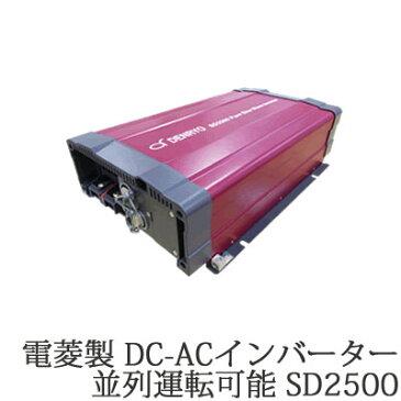 電菱製 正弦波 DC-ACインバーター SD2500 AC100V出力タイプ直流を交流 100V ( AC100V )に変換 家電製品を使用可能にする機械です。