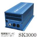 電菱製 正弦波 DC-ACインバーター SK3000AC200V出力 独立電源 オフグリッド 自家発電