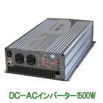 超高機能オールインワンインバーターTN-1500