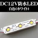 DC12V用LED 防水白色タイプ