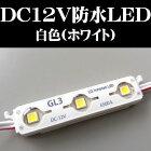 DC12VLED防水白色タイプ
