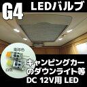 DC12V用LED Gランプ(口金G4)