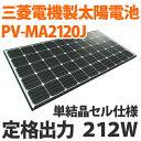 三菱電機製ソーラーパネル