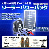 ソーラーパネル 独立電源システム ソーラーパワーパック 非常時の備えに!災害時の携帯電話等の充電