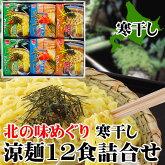 北の味めぐり寒干し涼麺12食詰合せAS-20