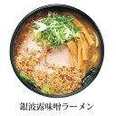 銀波露 ( ぎんぱろう ) 味噌 1000円ポッキリ 送料無