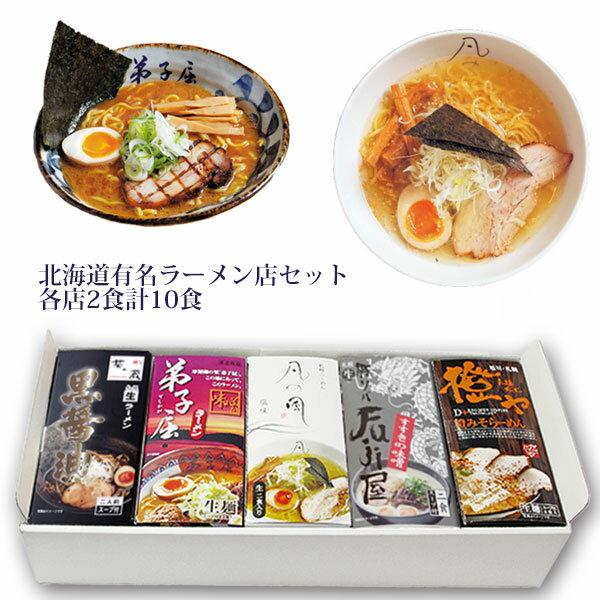 いころ『北海道生ラーメン5箱セット全10食入詰め合わせ』