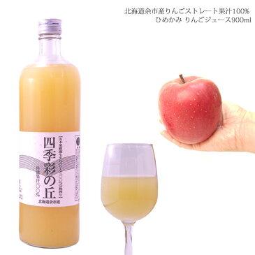 完熟絞り アップルジュース 【りんごジュース ひめかみ 900ml 北海道余市産】 リンゴ果汁100% ストレート 山本観光果樹園