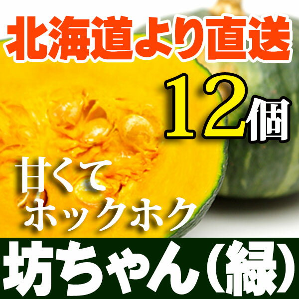 坊ちゃんかぼちゃ(緑)12個セット 北海道産 贈り物 内祝い お返し ギフト 秋の味覚 ハロウィン