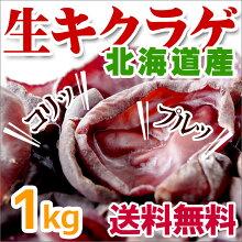 生きくらげ1kg